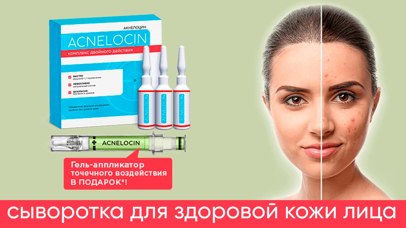 Акнелоцин Препарат