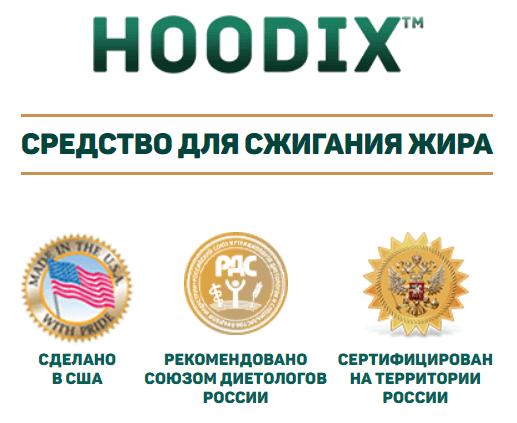 Hoodix (Худикс) Средство Для Сжигания Жира