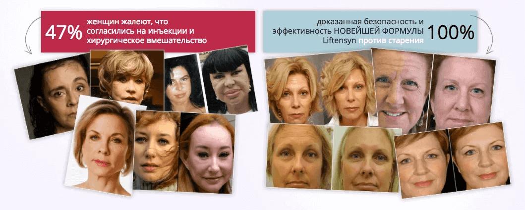 Лифтенсин Состав