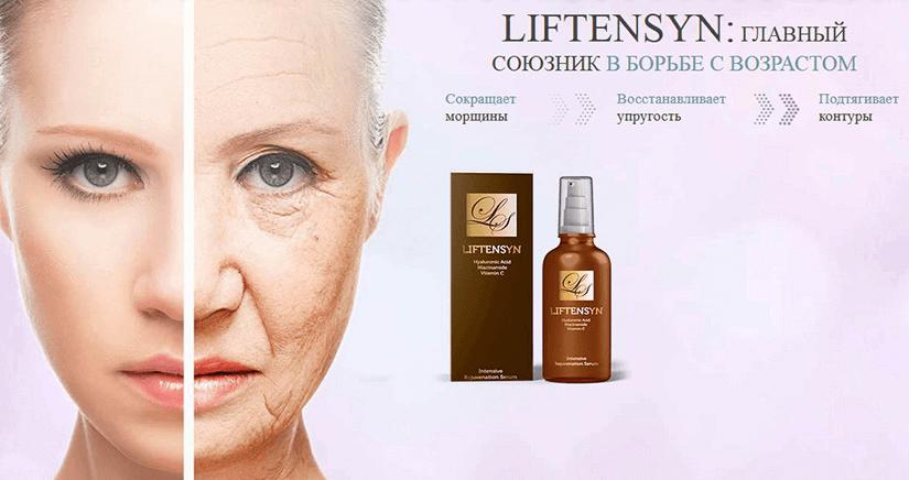 LIFTENSYN - сыворотка против морщин в Борзе