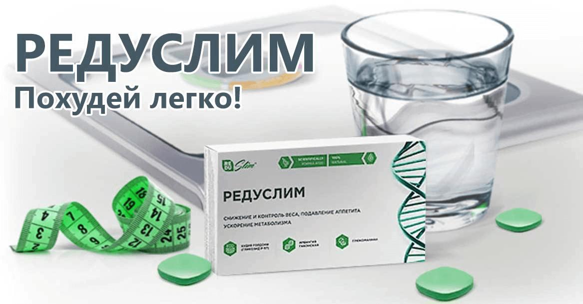 Редуслим для похудения в Новокузнецке