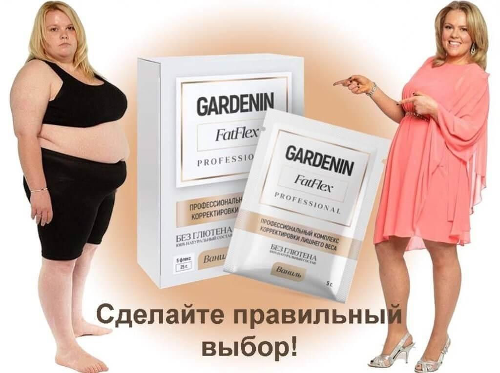 Гарденин Фатфлекс До и После