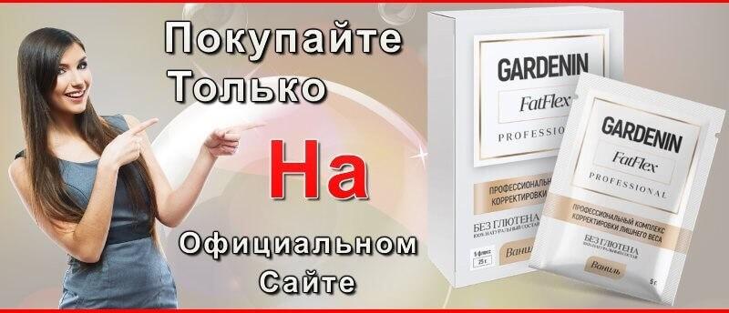 Купить Гарденин Фатфлекс