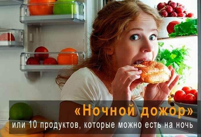 продукты на ночь похудеть