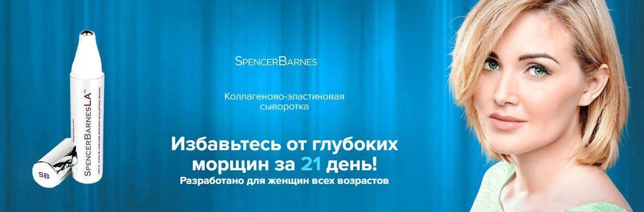 Спенцер барнес от морщин