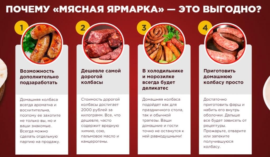 Мясные колбаски мясная ярмарка