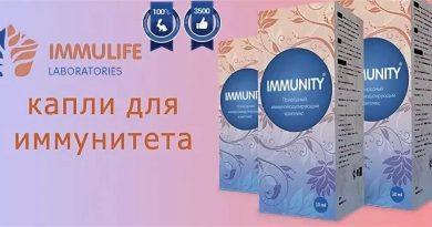 иммунити