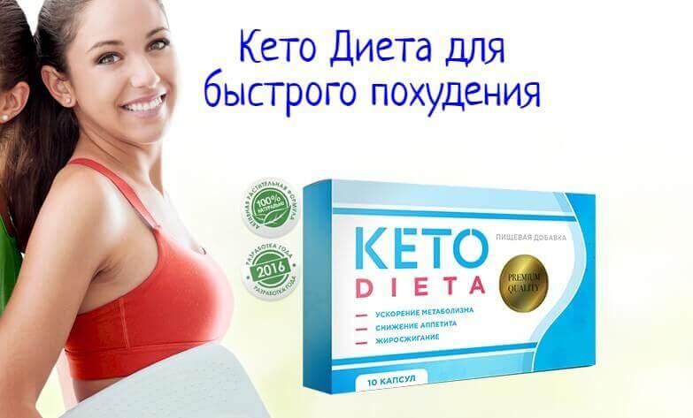 кетодиета купить