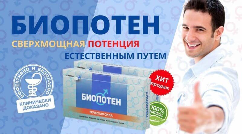 biopoten