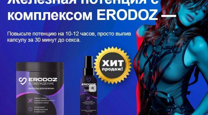 картинка Erodoz