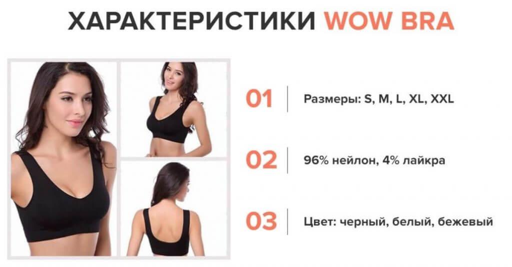 изображение Wow Bra купить