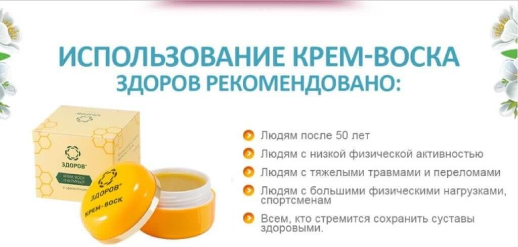 картинка крем-воск здоров купить