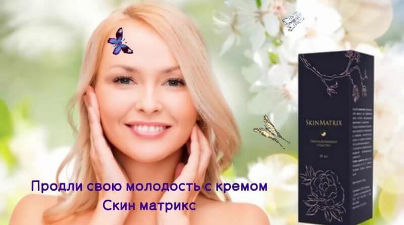 картинка SkinMatrix