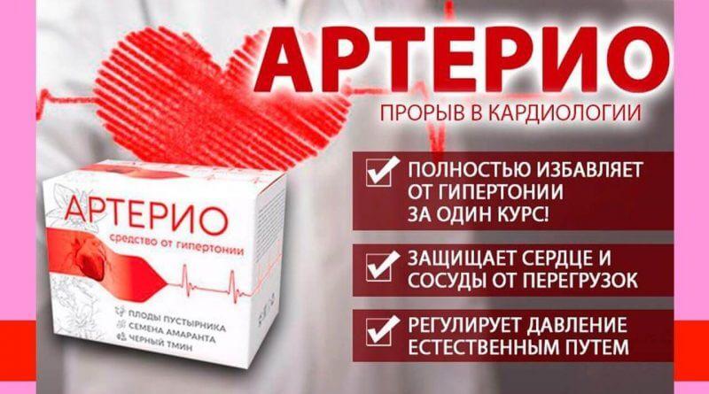 артерио от гипертонии картинка