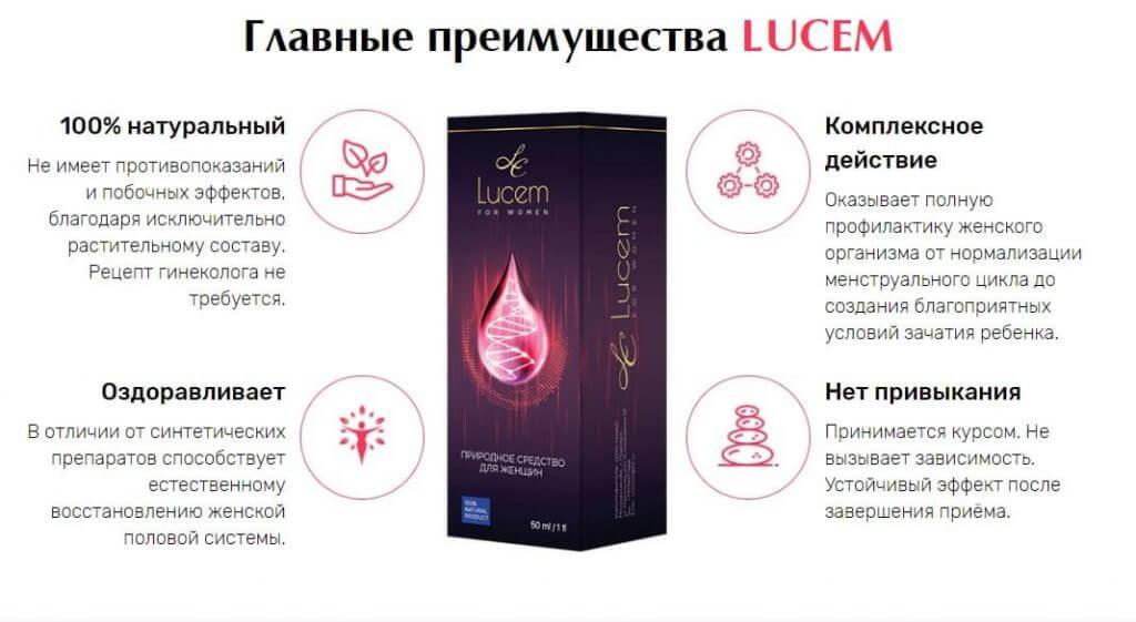 цена lucem для женщин