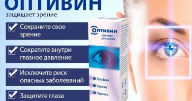 оптивин для зрения купить