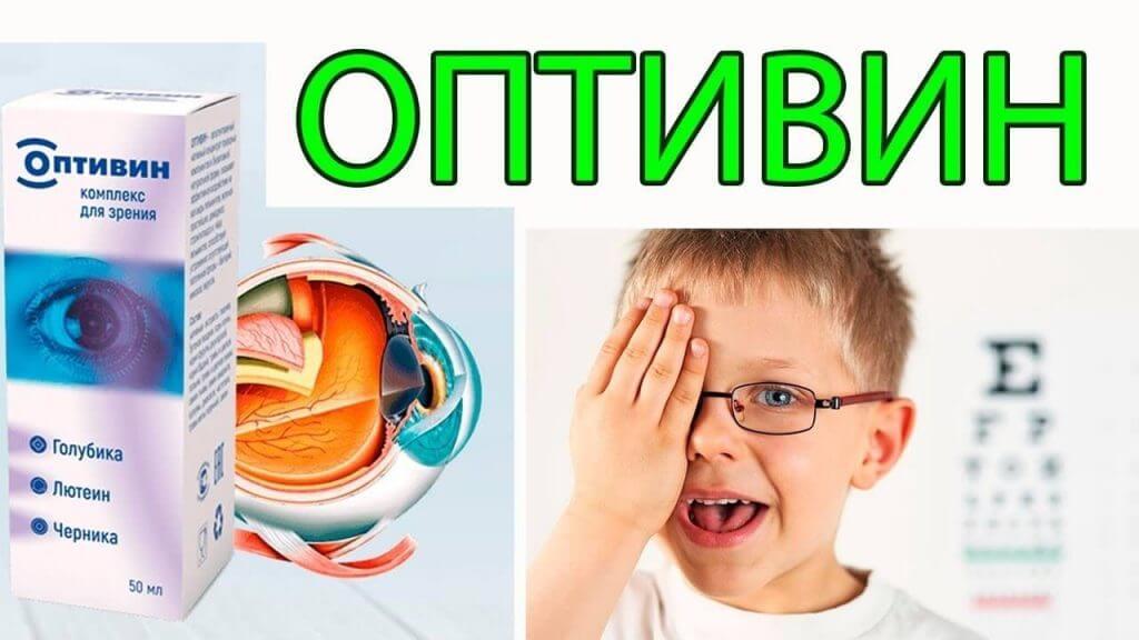 оптивин цена отзывы картинка