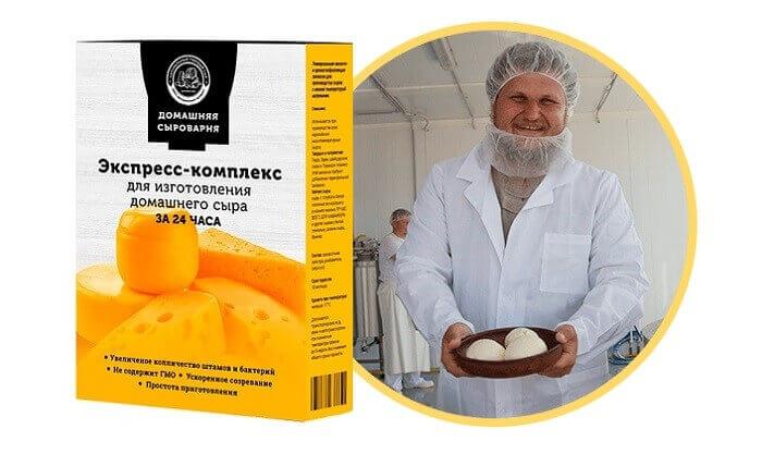 домашняя сыроварня отзывы о сырной закваске картинка