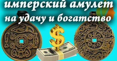 амулет удачи и богатства