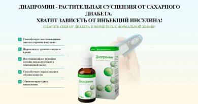 диапромин от диабета купить