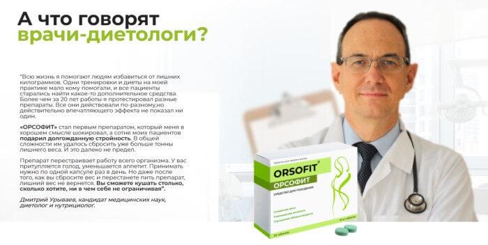 орсофит для похудения отзывы фото