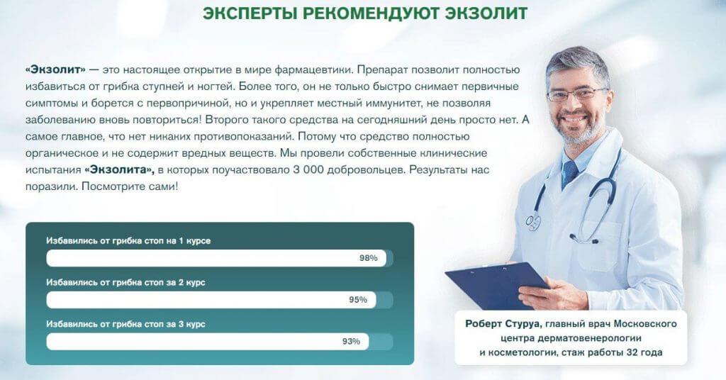 экзолит от грибка отзывы врачей изображение