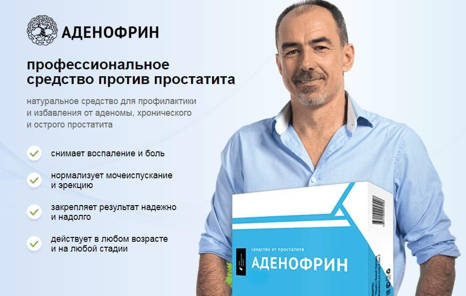 аденофрин от простатита цена
