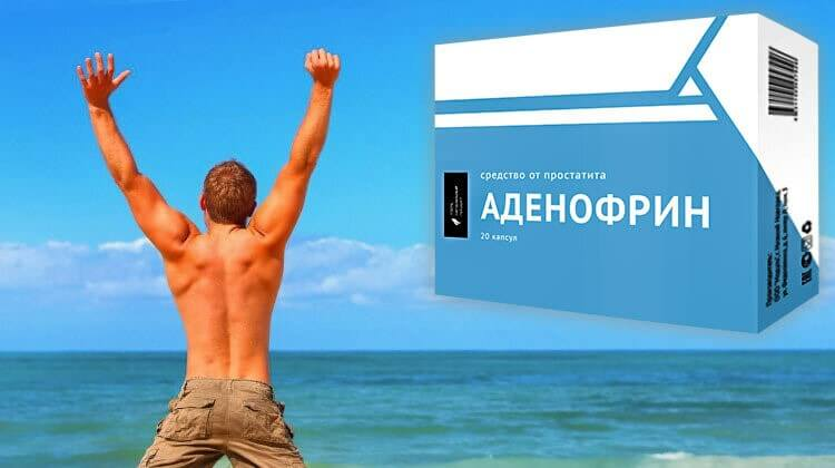аденофрин купить картинка